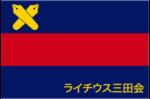 慶應義塾大学ライチウス三田会