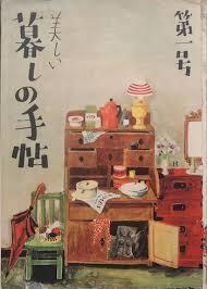 1948年9月創刊号表紙