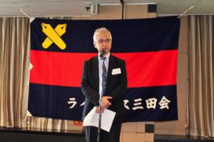 駒村ライチウス会会長