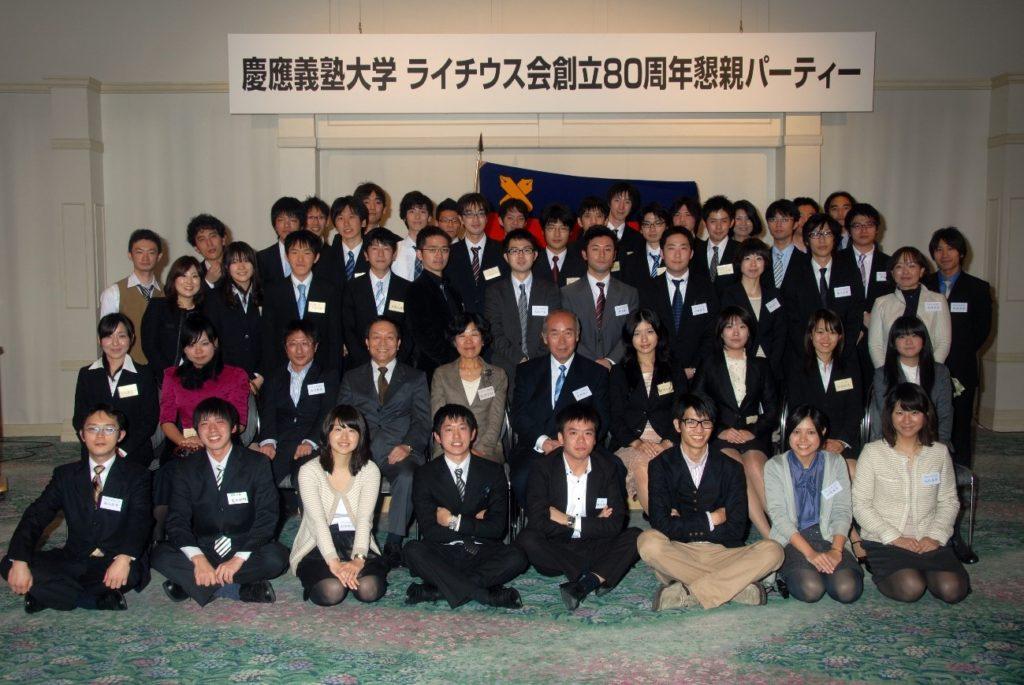 2010年80周年の際のライチウス会員の集合写真